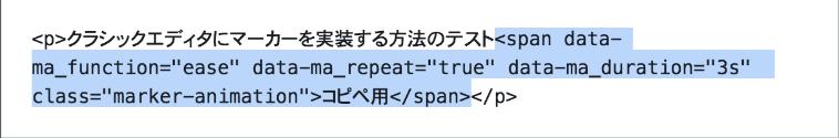 コピーしておいた<span></span>を貼り付け