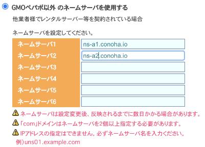 ムームードメインで「GMOペパボ以外のネームサーバを使用」して、ConoHaのネームサーバを入力する