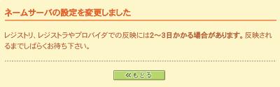 ネームサーバの設定変更メッセージ