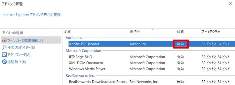Adobe PDF Readerのアドオンが無効の状態