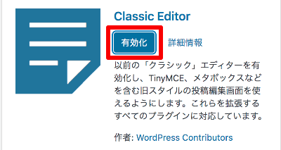 Classic Editorを有効化