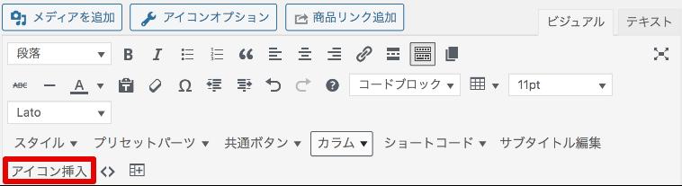 アイコン挿入ボタンをクリック