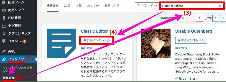 Classic Editorのプラグインをインストール