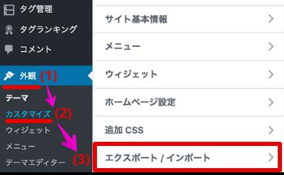 外観→カスタマイズ→エクスポート/インポート