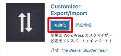 Customizer Export/Importを有効化する