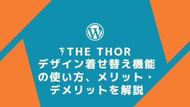 【THE THOR】デザイン着せ替え機能の使い方、メリット・デメリットを解説