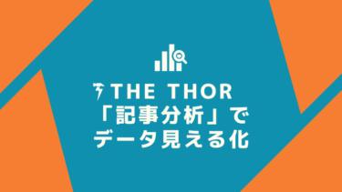 【THE THOR】記事分析でデータ見える化!記事別のSEO対策に効果的