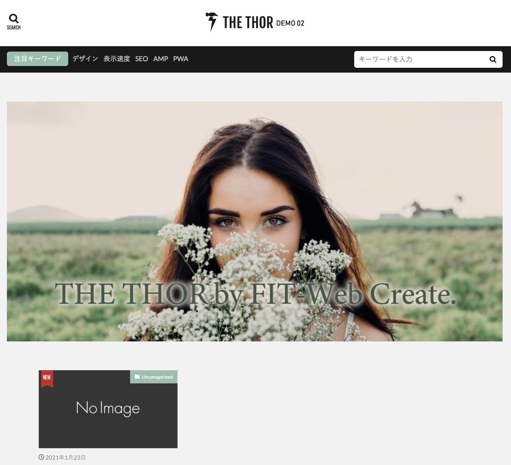 デザイン着せ替え機能使用後のサイト