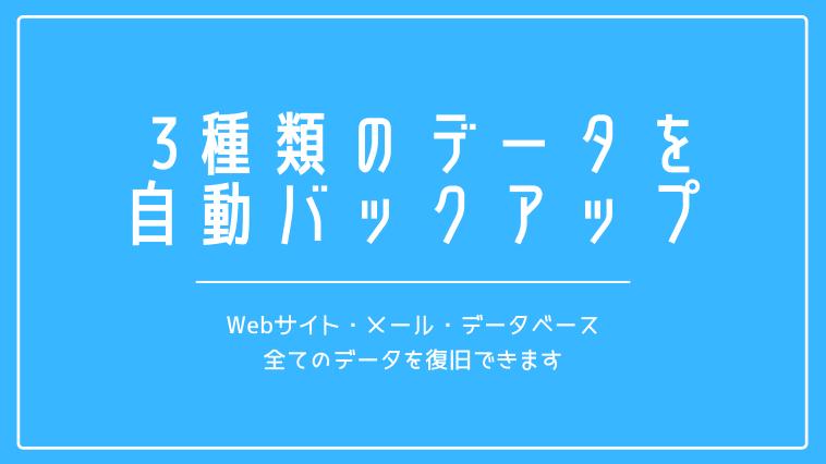 ConoHa WINGは3種類のデータを自動バックアップ