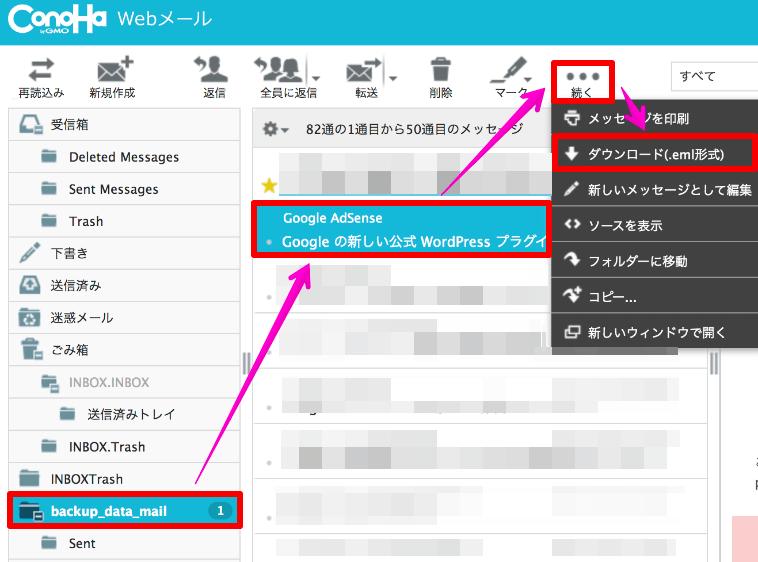 Webメール画面で[backup_data_mail]を選択して復元データを確認