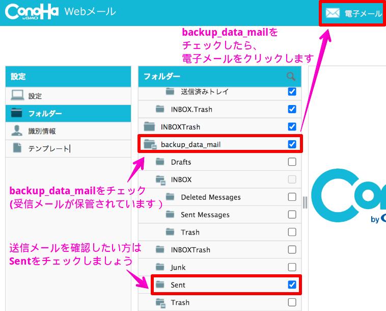 [backup_data_mail]にチェックして、電子メールを選択