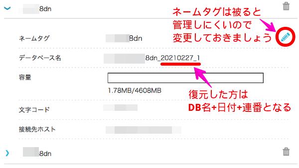 ネームタグの変更と復元したデータベース名を確認