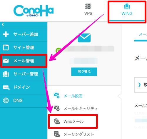 WING→メール管理→Webメール