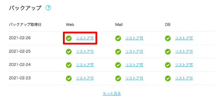 バックアップの一覧から「リストア可」を選択