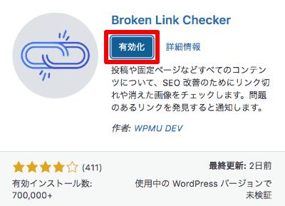 Broken Link Checkerの有効化