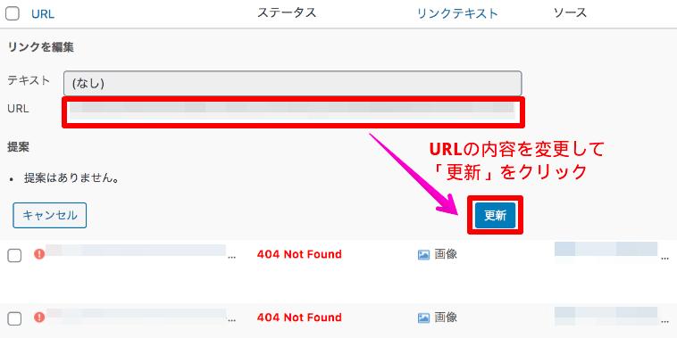 Broken Link CheckerでURLの内容を更新