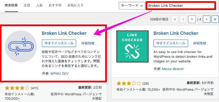 Broken Link Checkerのインストール