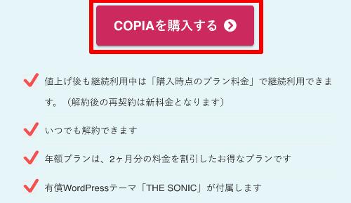 COPIAを購入するボタンをクリック
