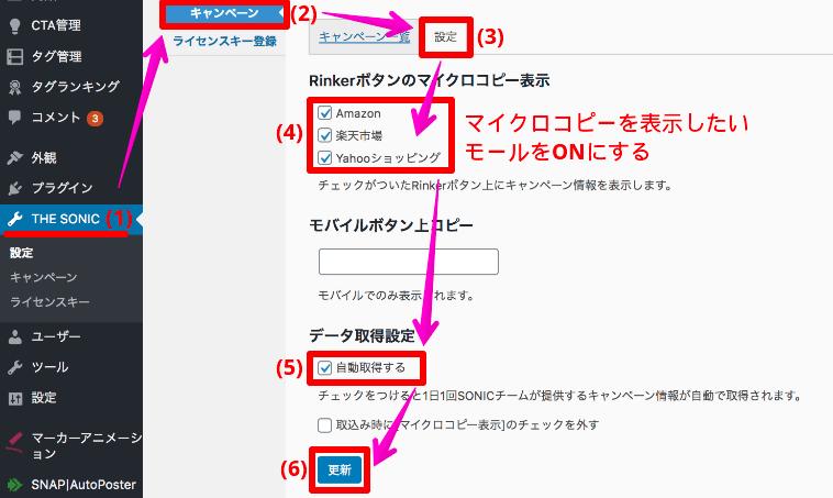COPIAで[Amazon/楽天/Yahoo][データ自動取得]設定をON