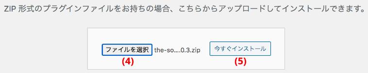 COPIAをワードプレスにアップロード