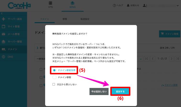 「ドメイン新規取得」を選択して「追加する」をクリック