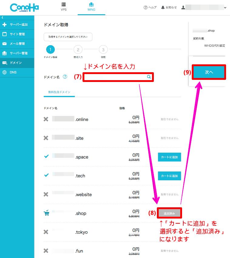 ドメイン名を入力して、「カートに追加」を選択したら、「次へ」をクリック
