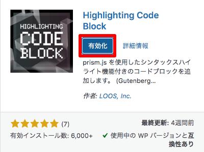Highlighting Code Blockの有効化