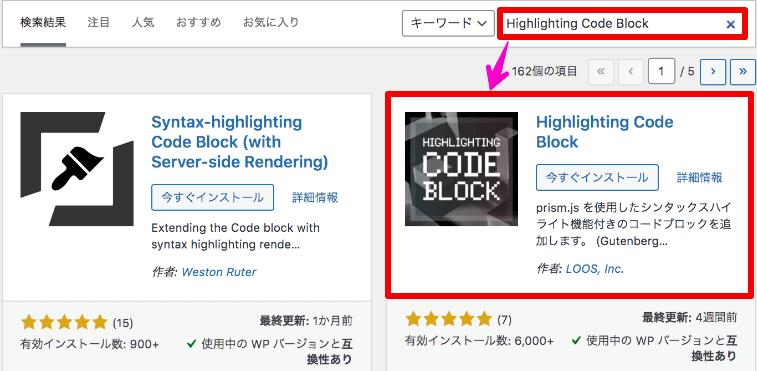 Highlighting Code Blockのインストール