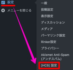 設定→[HCB]設定の順に選択