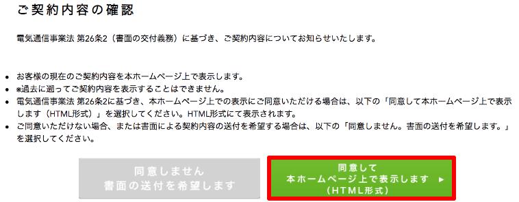 「同意して本ホームページ上で表示します(HTML形式)」をクリック