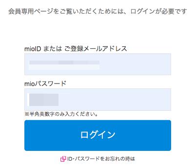会員専用ページのログイン画面