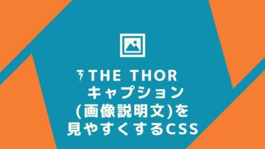 【THE THOR カスタマイズ】キャプション(画像説明文)を見やすくするCSS