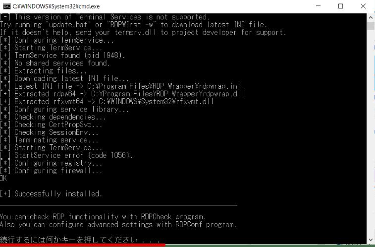 install.bat処理後、続行するには何かキーを押す