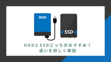 【HDDとSSD】どっちがおすすめ?違いをわかりやすく解説