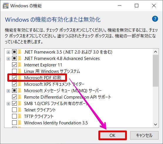 Microsoft PDF 印刷のチェックをオン
