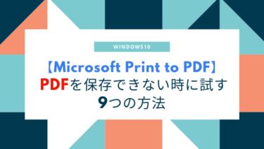 【Microsoft Print to PDF】PDFを保存できない時に試す9つの方法
