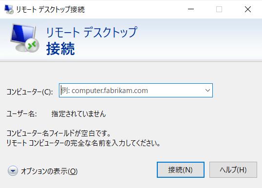 リモートデスクトップ接続画面