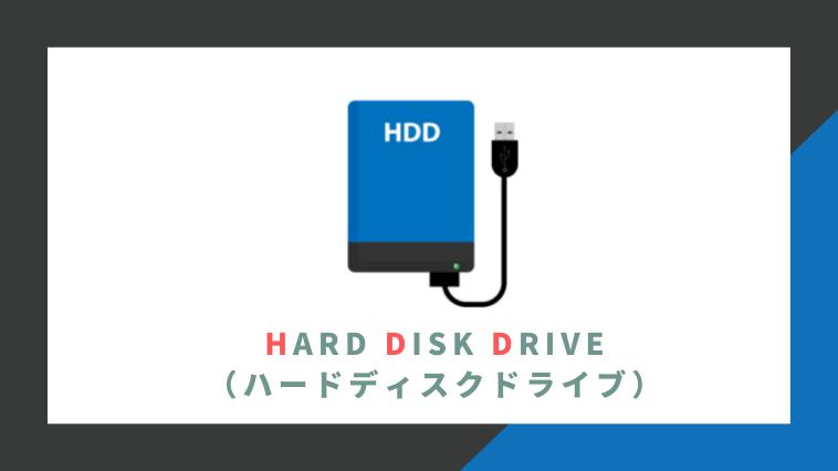 HDDとは?