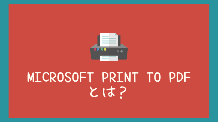 Microsoft Print to PDFとは?