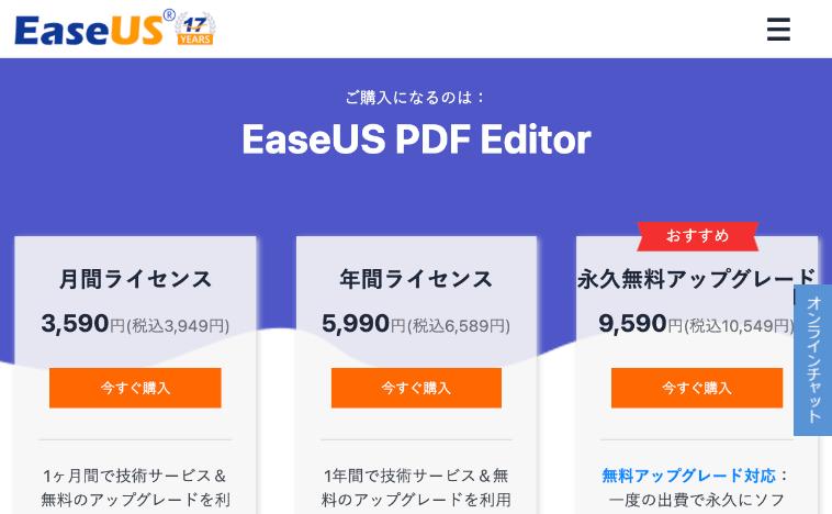 EaseUS PDF Editor購入画面