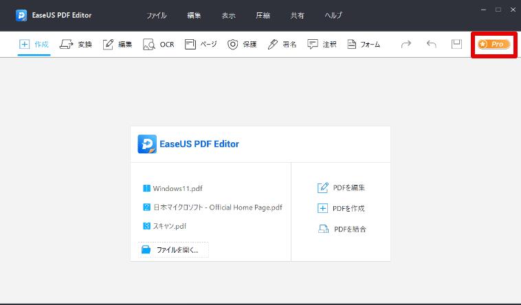 EaseUS PDF Editorライセンス登録後