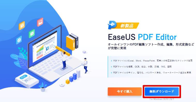 EaseUS PDF Editorをダウンロード