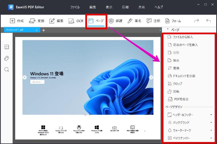 EaseUS PDF Editorの分割、結合、回転、抽出など