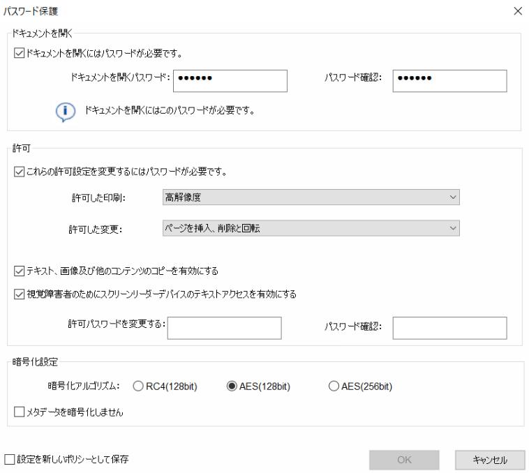 EaseUS PDF Editorのパスワード保護