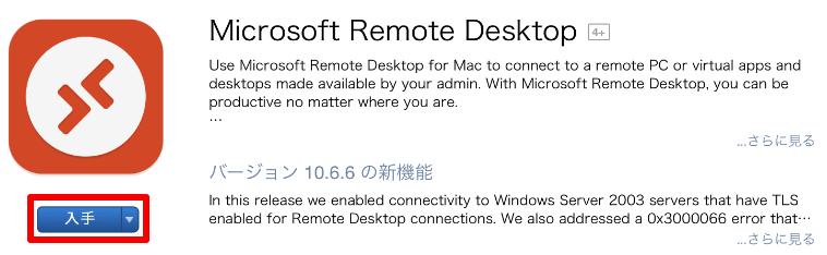 Microsoft Remote Desktopをインストール