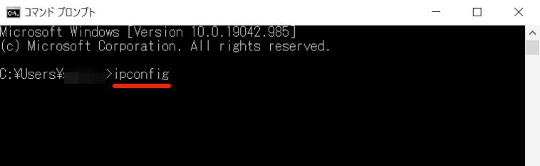 コマンドプロンプトに「ipconfig」を入力