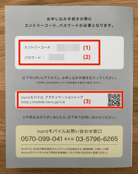 nuroモバイルのエントリーコード、パスワード、申し込み用URL