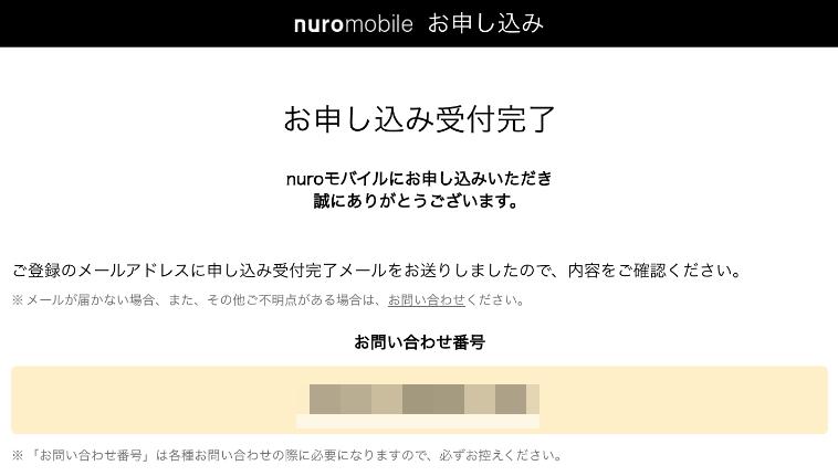 nuroモバイル申し込み完了画面