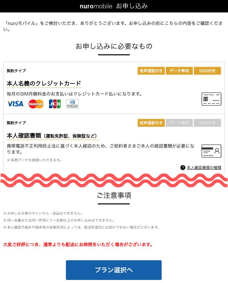 nuroモバイル「申し込みに必要なもの」画面