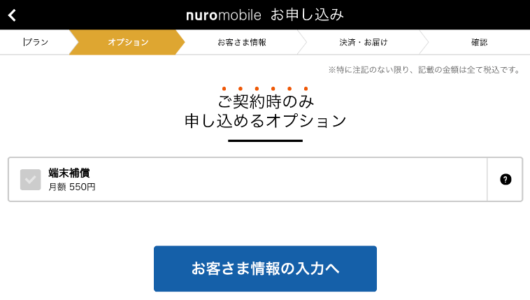 nuroモバイル「端末補償」オプション